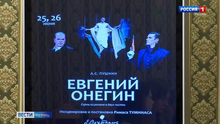 билеты на спектакли театры перми